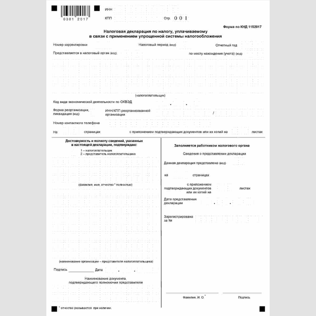 налоговая декларация оквд4за 2016 год бланк