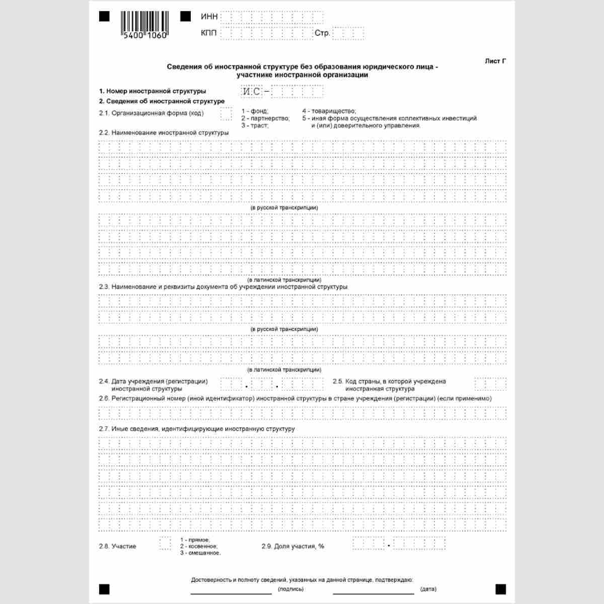 """Форма КНД 1120413 """"Сообщение об участниках иностранной организации (для иностранной структуры без образования юридического лица - о ее учредителях, бенефициарах и управляющих), имеющей имущество, признаваемое объектом налогообложения в соответствии со ста"""