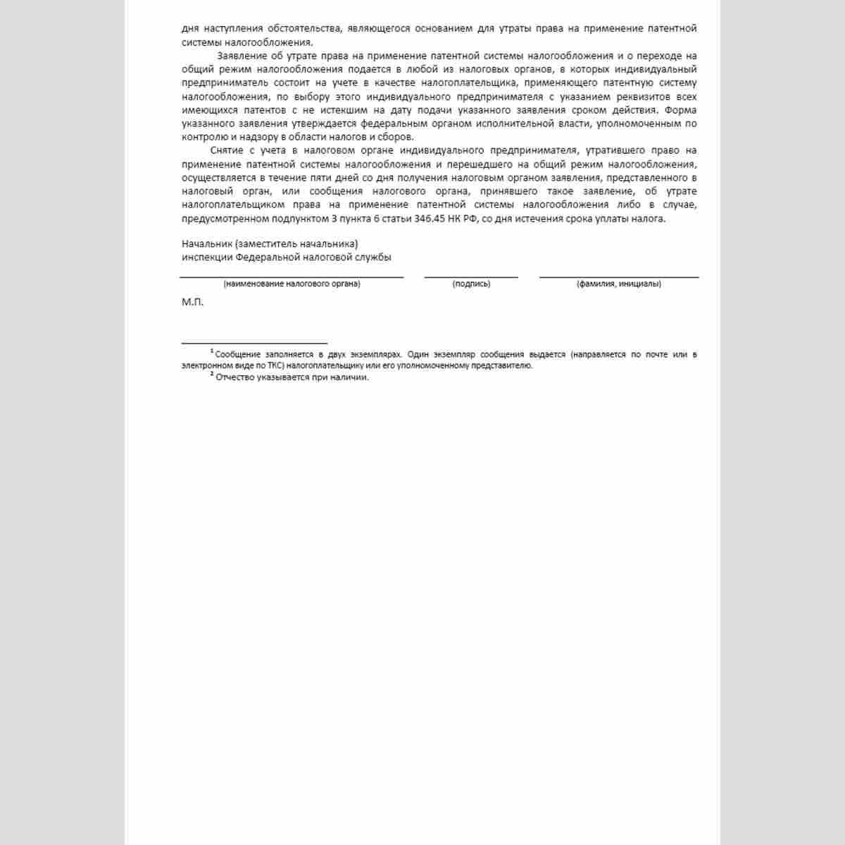 """Форма КНД 1122025 """"Сообщение о несоответствии требованиям применения патентной системы налогообложения"""" (Форма 26.5-5). Стр. 2"""