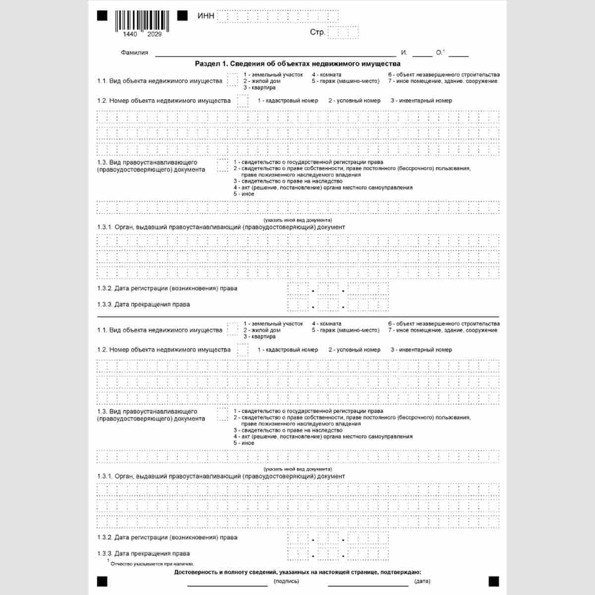 """Форма КНД 1153006 """"Сообщение о наличии объектов недвижимого имущества и (или) транспортных средств, признаваемых объектами налогообложения по соответствующим налогам, уплачиваемым физическими лицами"""" Раздел 1 """"Сведения об объектах недвижимого имущества"""""""