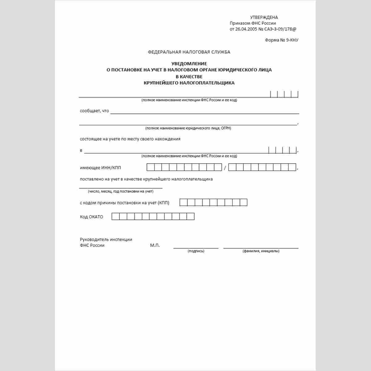 """Форма """"Уведомление о постановке на учет в налоговом органе юридического лица в качестве крупнейшего налогоплательщика"""" (Форма №9-КНУ)"""