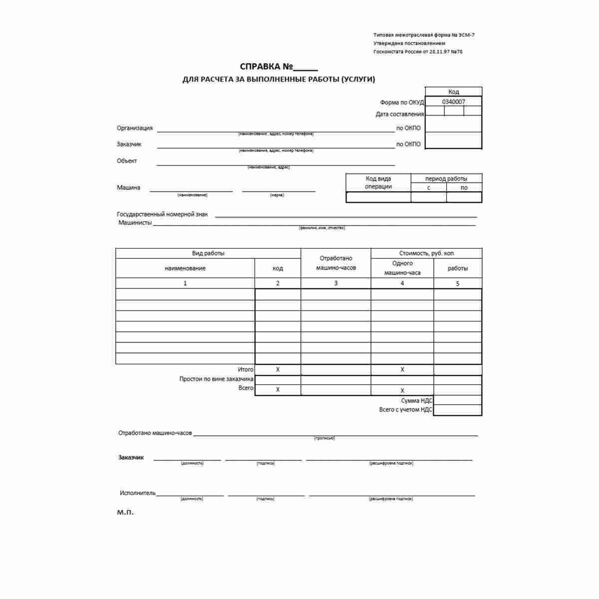 """Унифицированная форма первичной учетной документации Типовая межотраслевая форма №ЭСМ-7 """"Справка о выполненных работах (услугах)"""" (ОКУД 0340007)"""