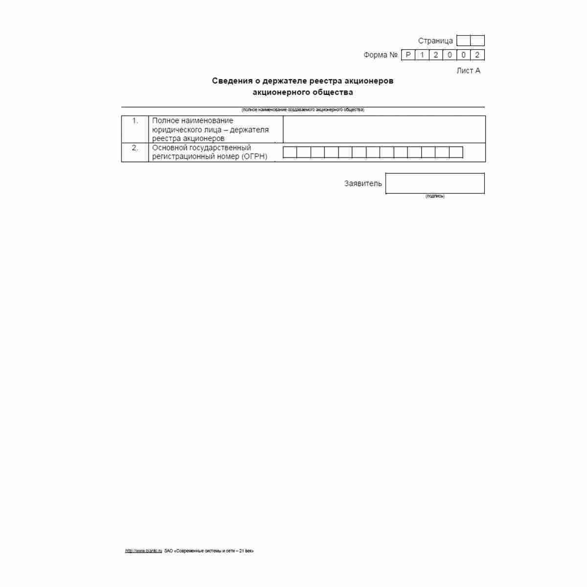 """Форма №Р12002 """"Заявление о государственной регистрации акционерного общества, создаваемого путем реорганизации в форме разделения или выделения, с одновременным внесением записи о прекращении его деятельности в связи с присоединением к другому акционерном"""