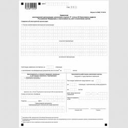 """Форма КНД 1113414 """"Заявление иностранной организации, указанной в пункте 4.6 статьи 83 Налогового кодекса Российской Федерации, о постановке на учет в налоговом органе"""""""
