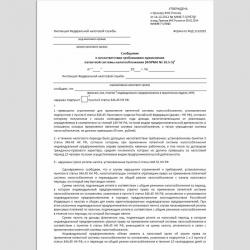 """Форма КНД 1122025 """"Сообщение о несоответствии требованиям применения патентной системы налогообложения"""" (Форма 26.5-5). Стр. 1"""