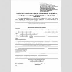 """Форма """"Свидетельство о регистрации в качестве страхователя для неработающих граждан в территориальном фонде обязательного медицинского страхования"""""""