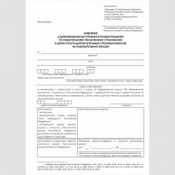"""Форма """"Заявление о добровольном вступлении в правоотношения по обязательному пенсионному страхованию в целях уплаты дополнительных страховых взносов на накопительную пенсию""""(форма ДСВ-1)"""
