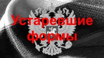 Учет российских организаций