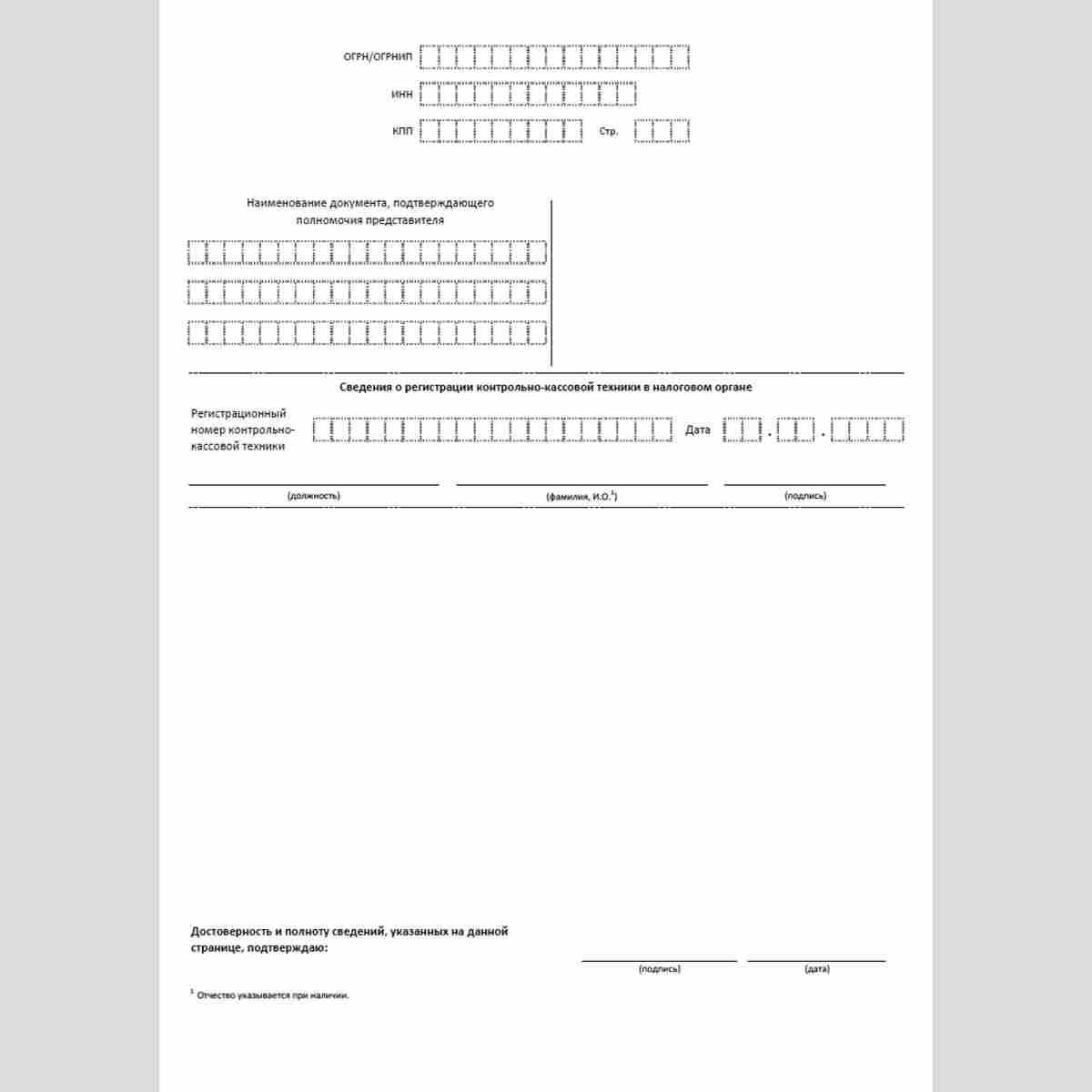 """Форма КНД 1110061 """"Заявление о регистрации (перерегистрации) контрольно-кассовой техники"""". Стр. 2"""