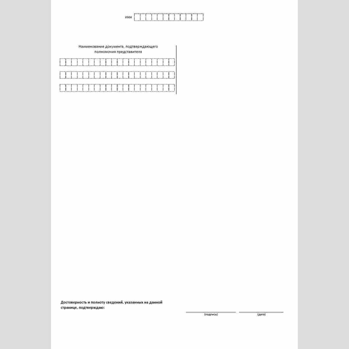 """Форма КНД 1110062 """"Заявление о снятии контрольно-кассовой техники с регистрационного учета"""". Стр 2"""