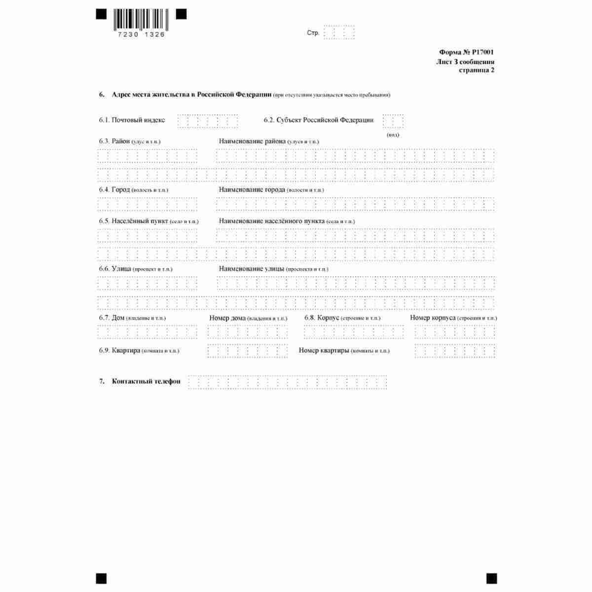 """Форма №Р17001 """"Сообщение сведений о юридическом лице, зарегистрированном до 1 июля 2002 года"""" (КНД 1111517). Лист З """"Сведения об управляющем"""". Стр. 2"""