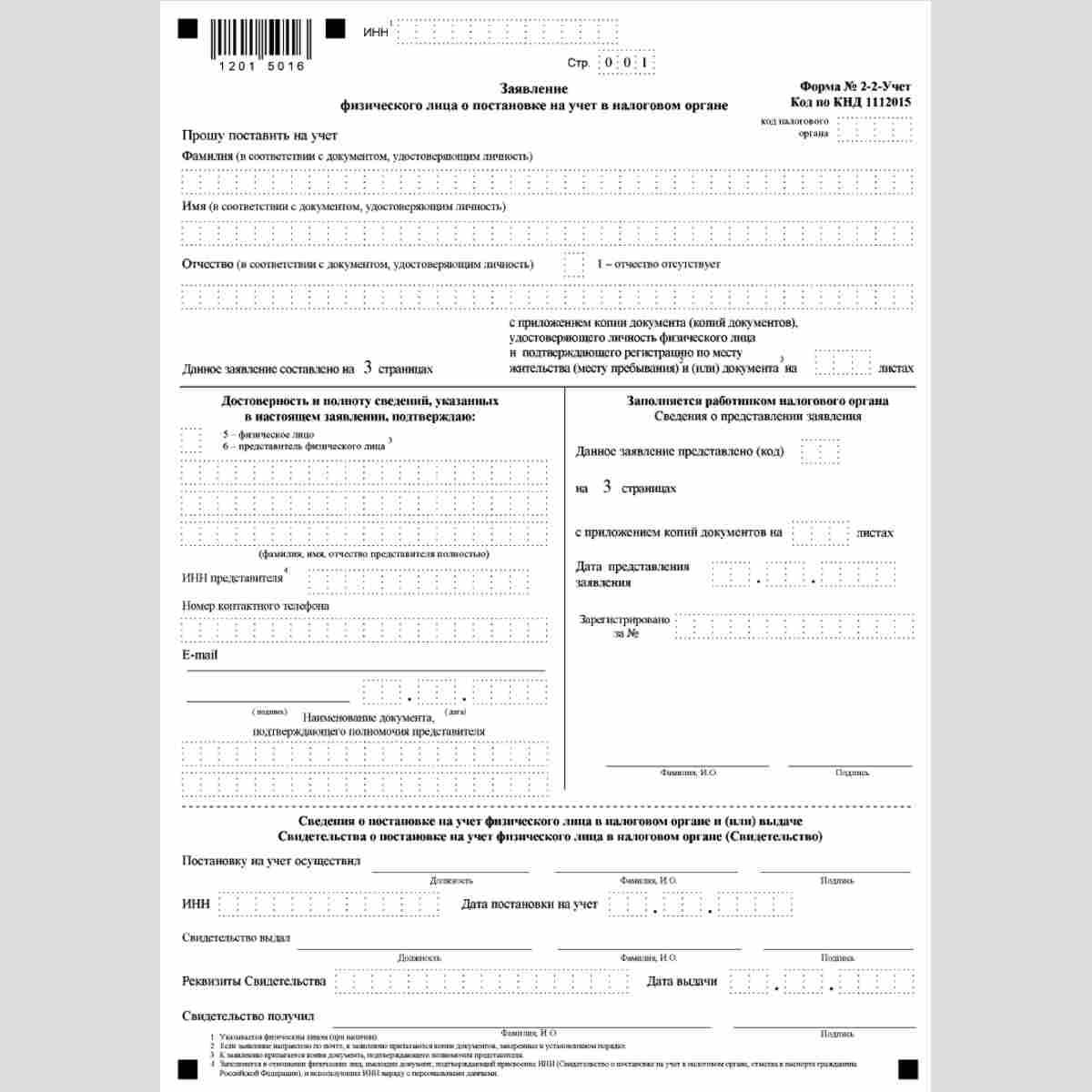 """Форма КНД 1112015 """"Заявление физического лица о постановке на учет в налоговом органе"""" (Форма №2-2-Учет). Стр. 1"""
