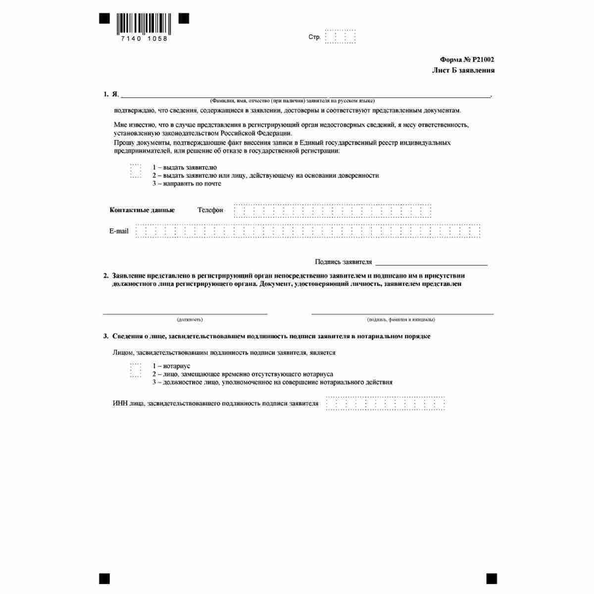 """Форма №Р21002 """"Заявление о государственной регистрации крестьянского (фермерского) хозяйства"""" (КНД 1112505). Лист Б"""