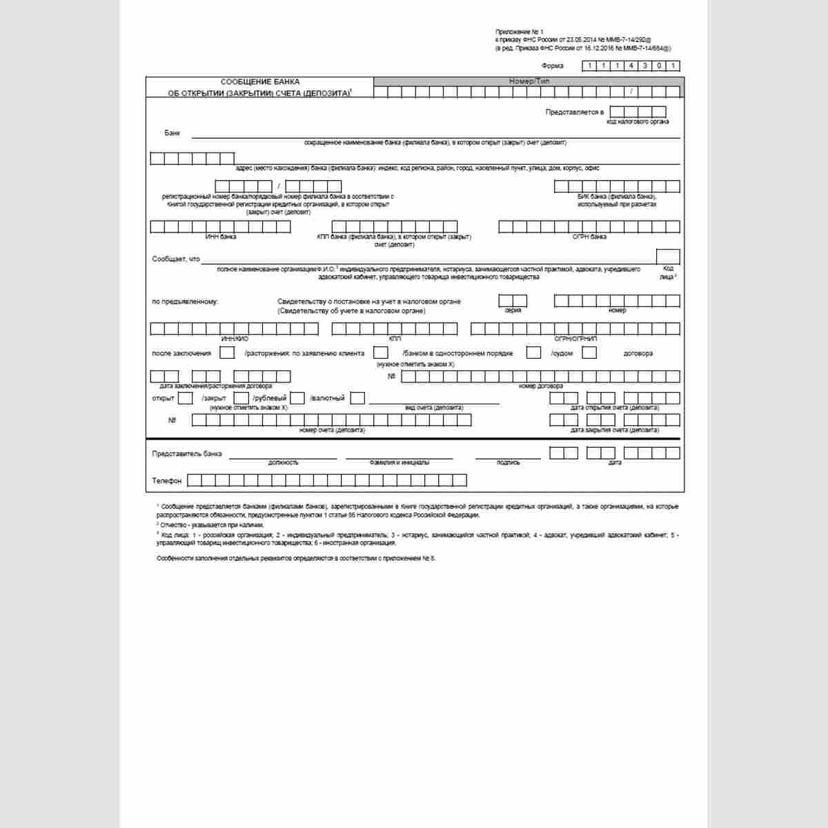 """Форма КНД 1114301 """"Сообщение банка об открытии (закрытии) счета (депозита)"""""""