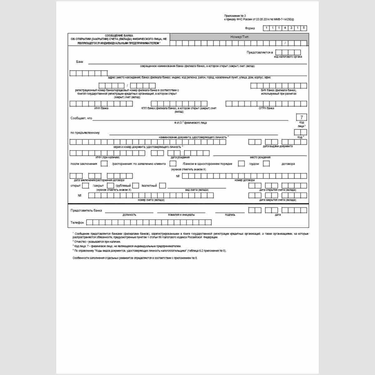 """Форма КНД 1114315 """"Сообщение банка об открытии (закрытии) счета (вклада) физического лица, не являющегося индивидуальным предпринимателем"""""""