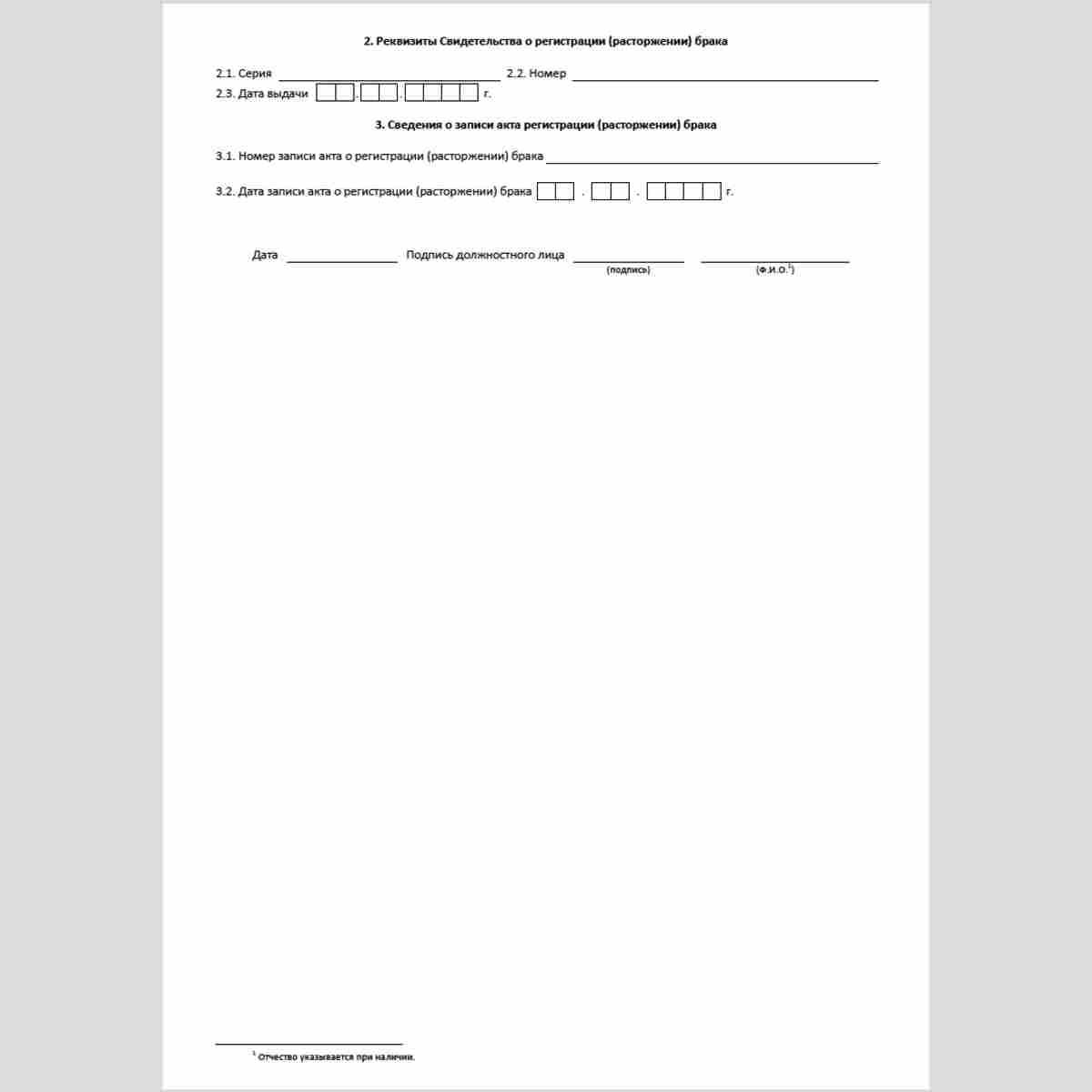 """Форма КНД 1114606 """"Сведения о фактах регистрации актов о заключении (расторжении) брака"""" (Форма РБ). Стр. 2"""