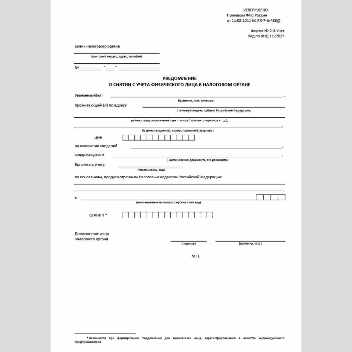 """Форма КНД 1122023 """"Уведомление о снятии с учета физического лица в налоговом органе"""" (Форма №2-4-Учет)"""