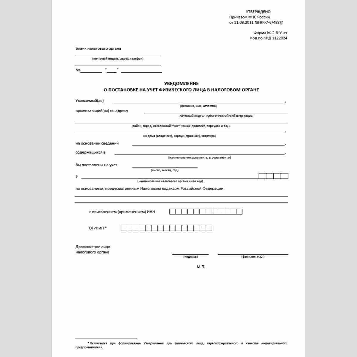"""Форма КНД 1122024 """"Уведомление о постановке на учет физического лица в налоговом органе"""" (Форма №2-3-Учет)"""