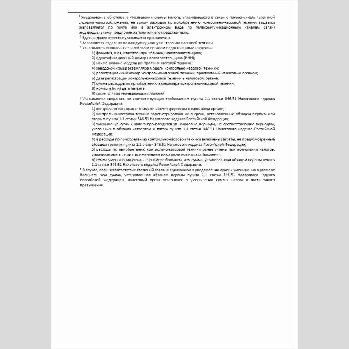 """Форма КНД 1122028 """"Уведомление об отказе в уменьшении суммы налога, уплачиваемого в связи с применением патентной системы налогообложения, на сумму расходов по приобретению контрольно-кассовой техники"""". Стр. 2"""