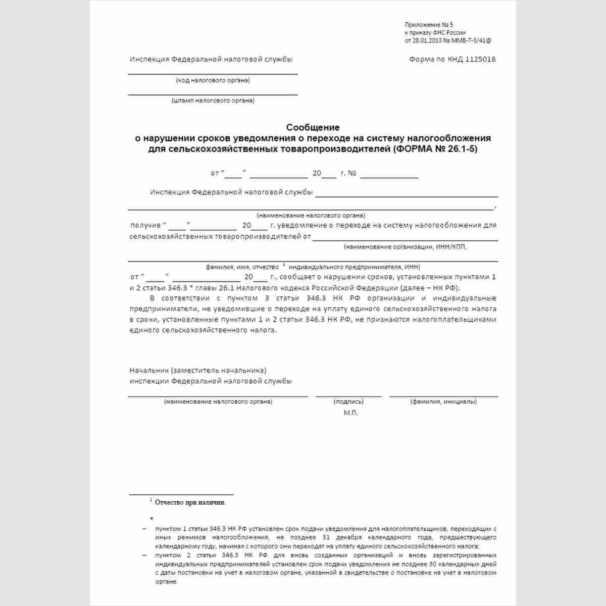 """Форма КНД 1125018 """"Сообщение о нарушении сроков уведомления о переходе на систему налогообложения для сельскохозяйственных товаропроизводителей"""" (форма №26.1-5)"""