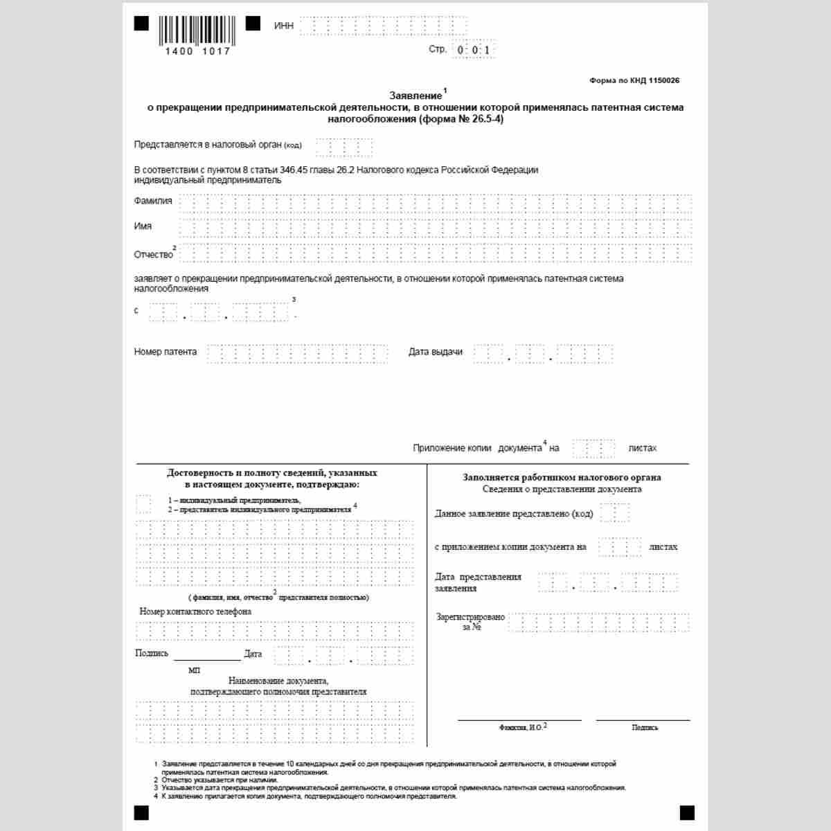 """Форма КНД 1150026 """"Заявление о прекращении предпринимательской деятельности, в отношении которой применялась патентная система налогообложения"""" (Форма 26.5-4)"""
