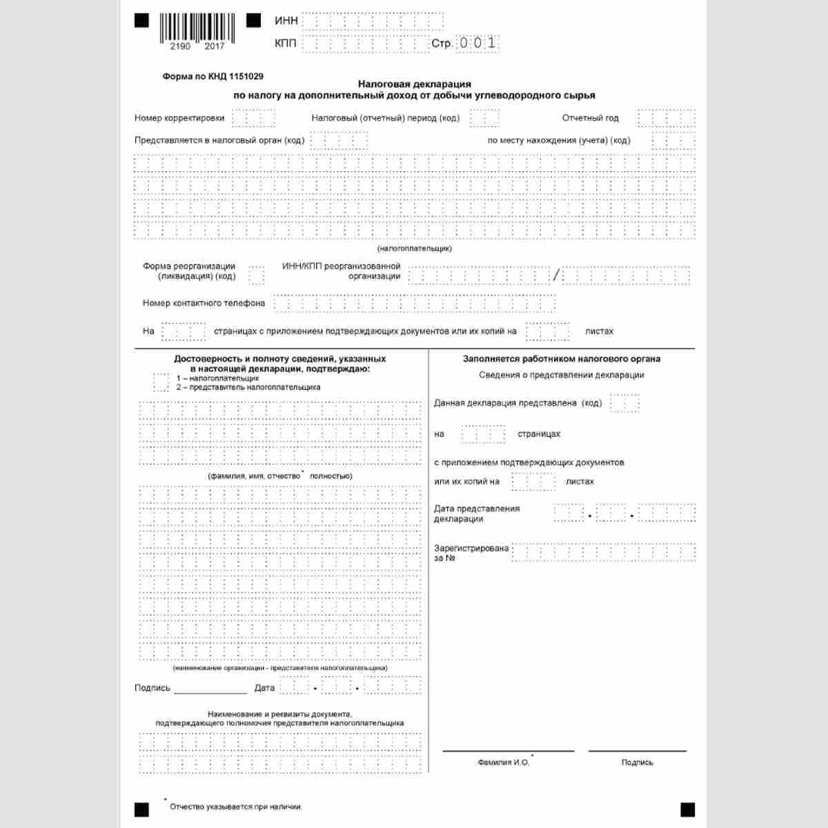 """Форма КНД 1151029 """"Налоговая декларация по налогу на дополнительный доход от добычи углеводородного сырья"""". Титульный лист"""