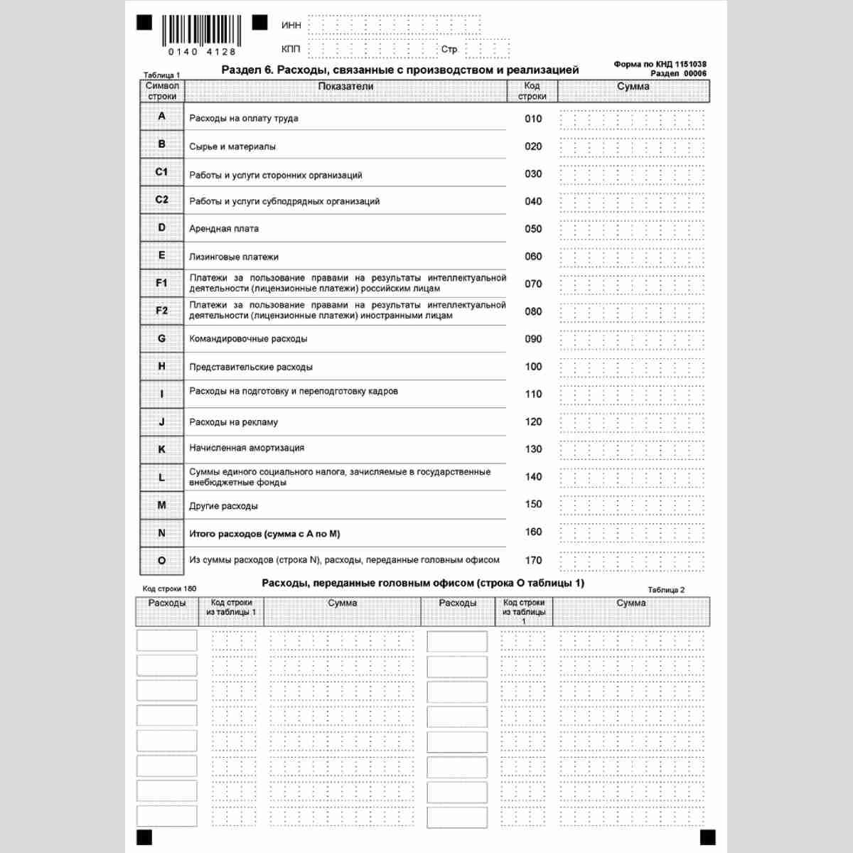 """Форма КНД 1151038 """"Налоговая декларация по налогу на прибыль иностранной организации"""". Стр. 12"""