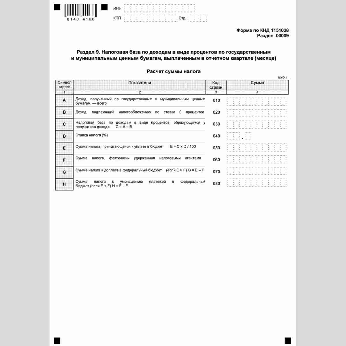 """Форма КНД 1151038 """"Налоговая декларация по налогу на прибыль иностранной организации"""". Стр. 16"""