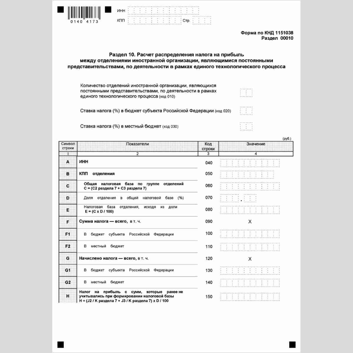 """Форма КНД 1151038 """"Налоговая декларация по налогу на прибыль иностранной организации"""". Стр. 17"""