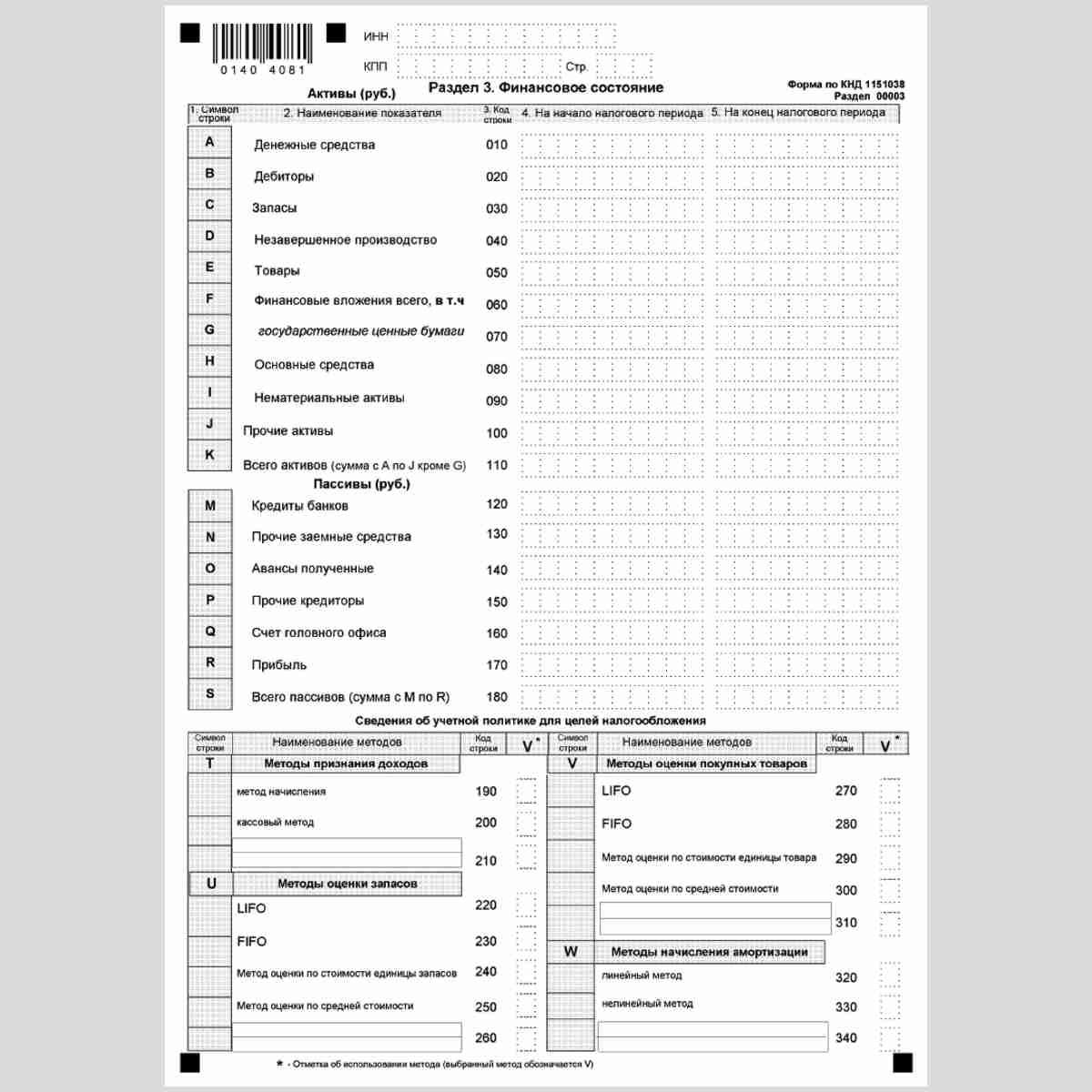 """Форма КНД 1151038 """"Налоговая декларация по налогу на прибыль иностранной организации"""". Стр. 8"""