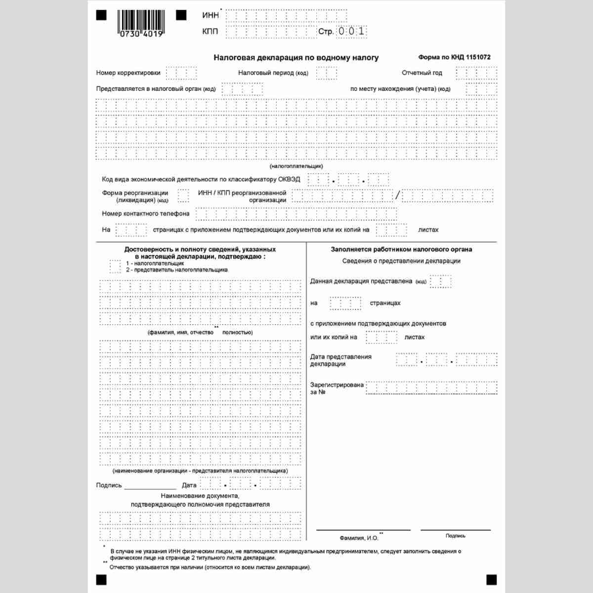 """Форма КНД 1151072 """"Налоговая декларация по водному налогу"""". Стр. 1"""