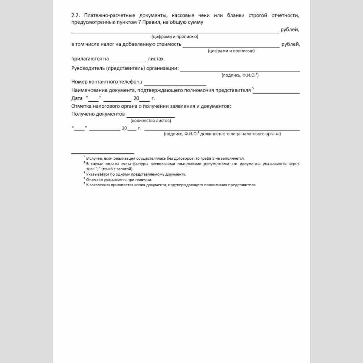 """Форма КНД 1151151 """"Заявление о возмещении налога на добавленную стоимость, уплаченного при приобретении товаров (работ, услуг) и имущественных прав организациями, указанными в подпункте 13 пункта 1 статьи 164 Налогового кодекса Российской Федерации"""". Стр."""