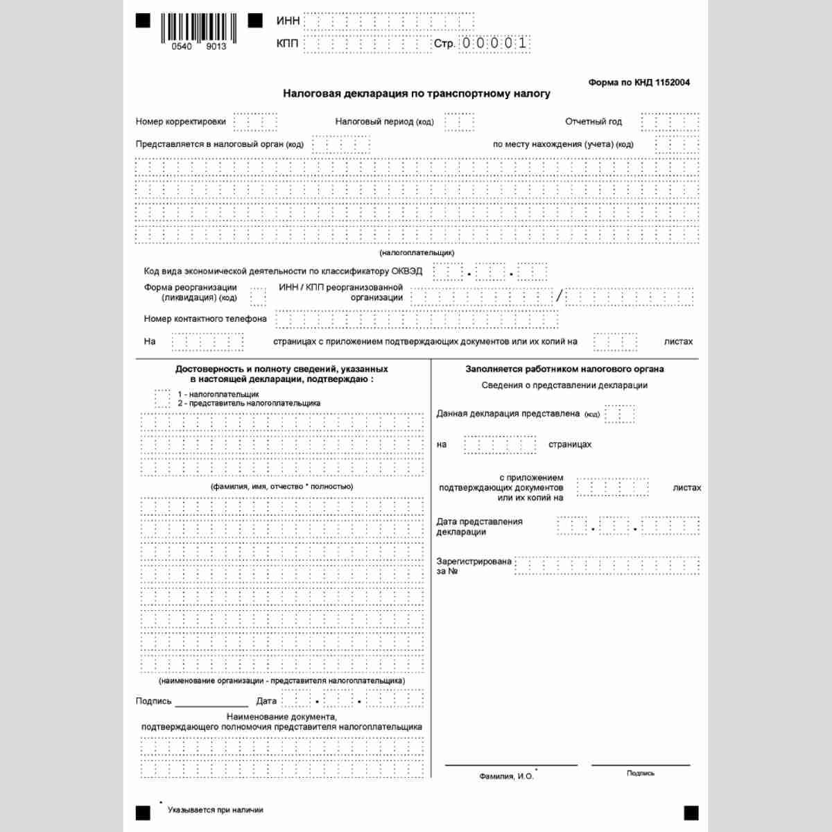 """Форма КНД 1152004 """"Налоговая декларация по транспортному налогу"""". Титульный лист"""