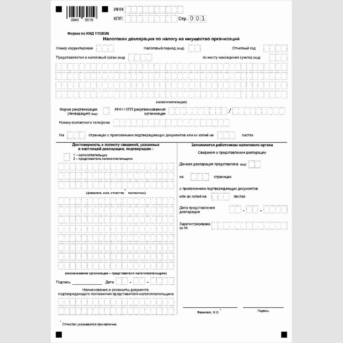 """Форма КНД 1152026 """"Налоговая декларация по налогу на имущество организаций"""". Титульный лист"""
