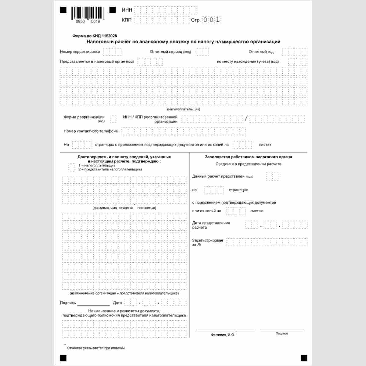 """Форма КНД 1152028 """"Налоговый расчет по авансовому платежу по налогу на имущество организаций"""". Титульный лист"""