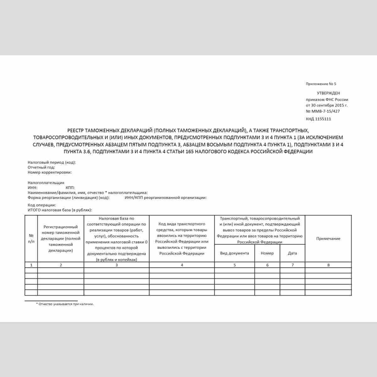 """Форма КНД 1155111 """"Реестр таможенных деклараций (полных таможенных деклараций), а также транспортных, товаросопроводительных и (или) иных документов, предусмотренных подпунктами 3 и 4 пункта 1 (за исключением случаев, предусмотренных абзацем пятым подпунк"""
