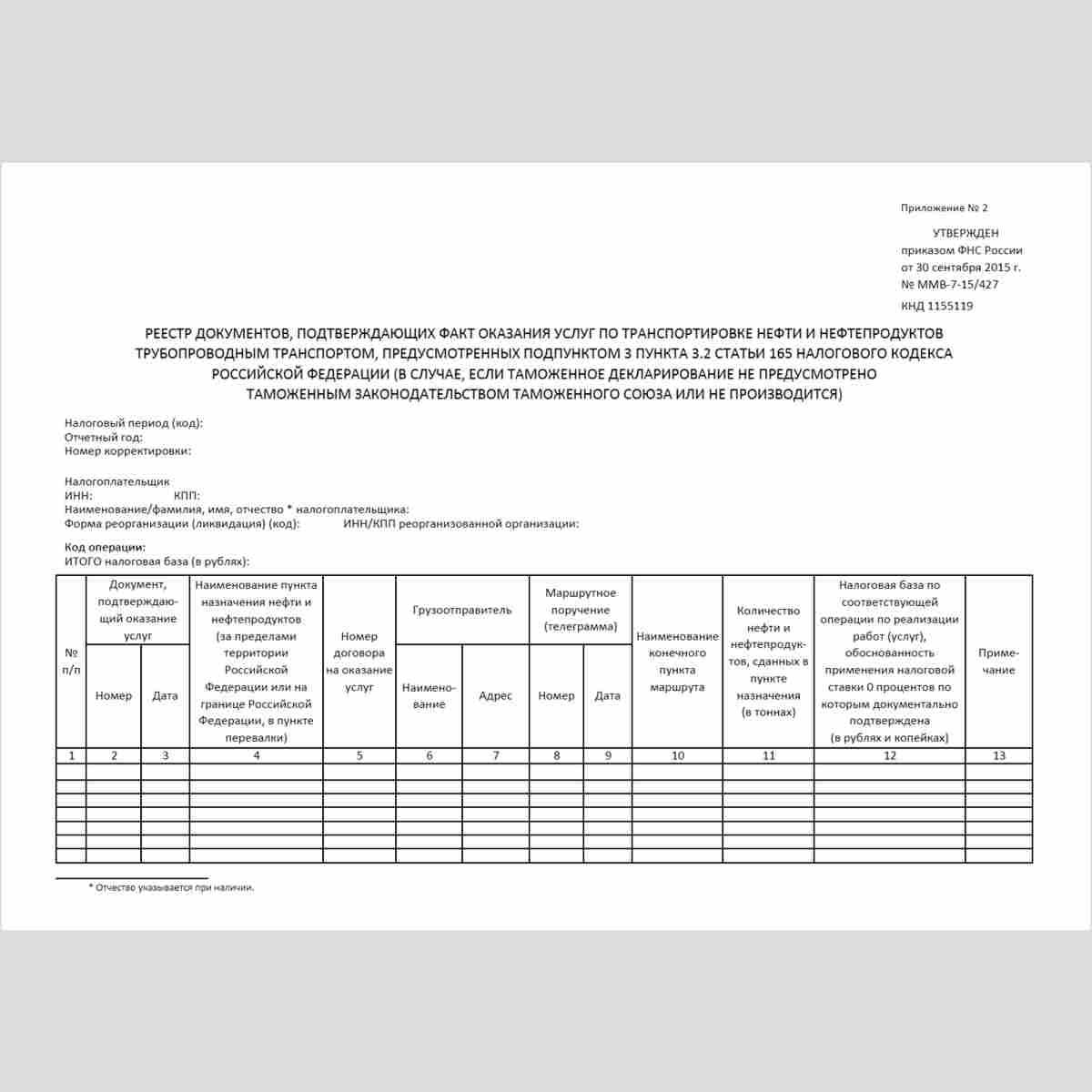 """Форма КНД 1155119 """"Реестр документов, подтверждающих факт оказания услуг по транспортировке нефти и нефтепродуктов трубопроводным транспортом, предусмотренных подпунктом 3 пункта 3.2 статьи 165 Налогового кодекса Российской Федерации (в случае, если тамож"""