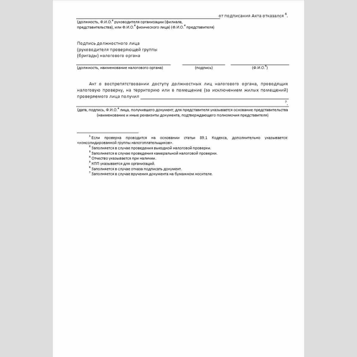 """Форма КНД 1160074 """"Акт о воспрепятствовании доступу должностных лиц налогового органа, проводящих налоговую проверку, на территорию или в помещение (за исключением жилых помещений) проверяемого лица"""". Стр. 2"""