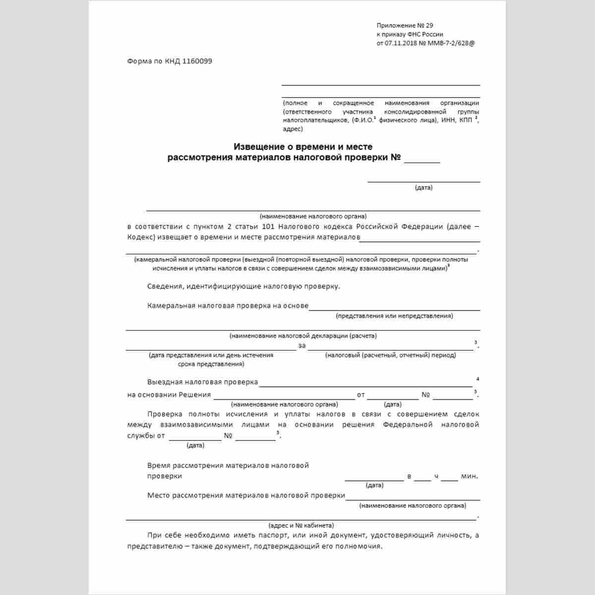 """Форма КНД 1160099 """"Извещение о времени и месте рассмотрения материалов налоговой проверки"""", Стр 1"""