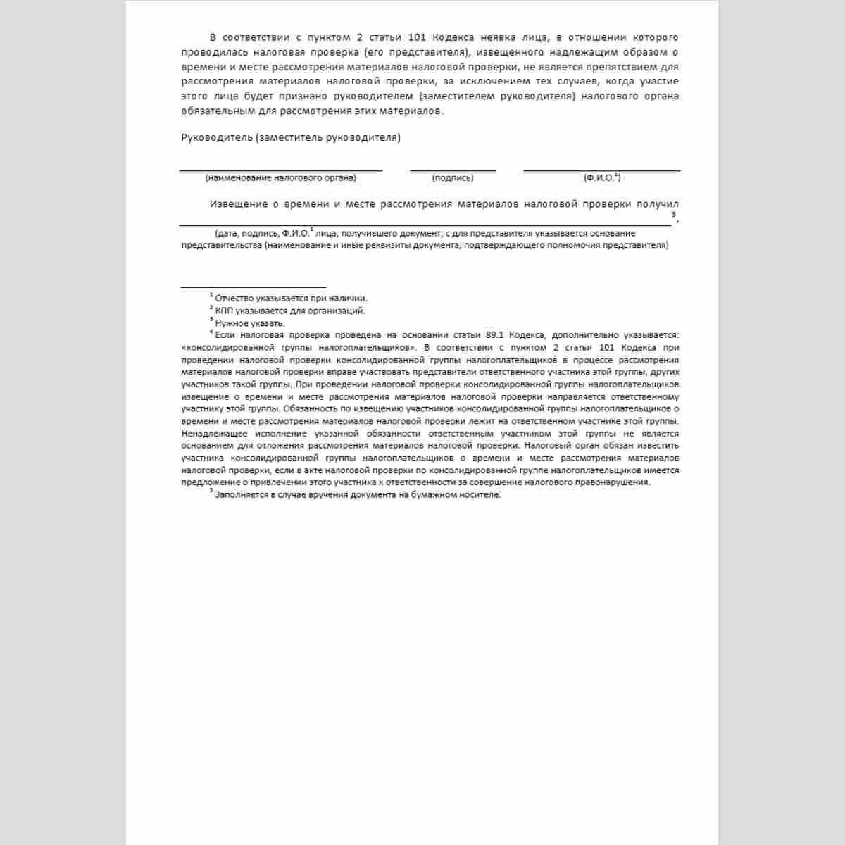 """Форма КНД 1160099 """"Извещение о времени и месте рассмотрения материалов налоговой проверки"""", Стр 2"""
