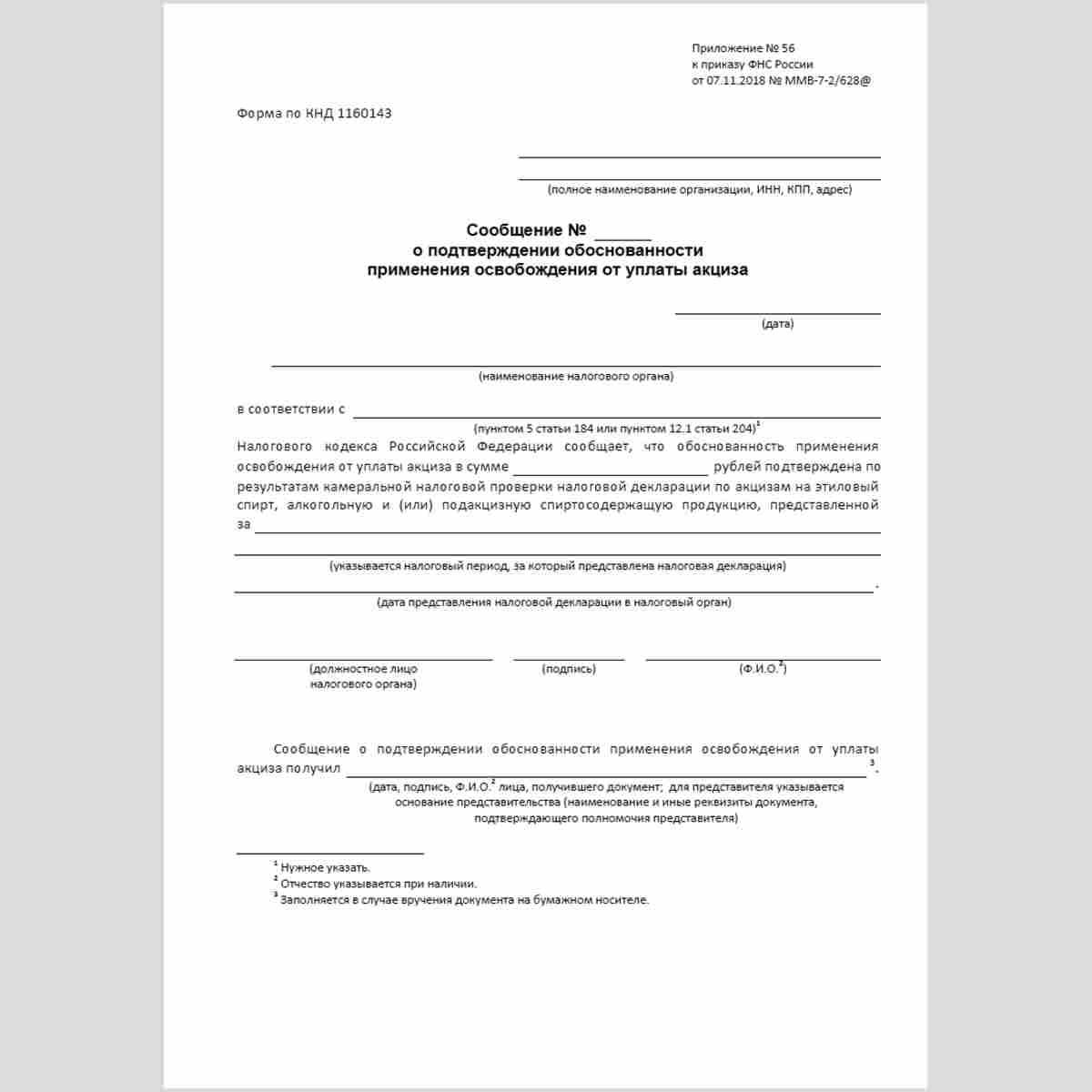 """Форма КНД 1160143 """"Сообщение о подтверждении обоснованности применения освобождения от уплаты акциза"""""""