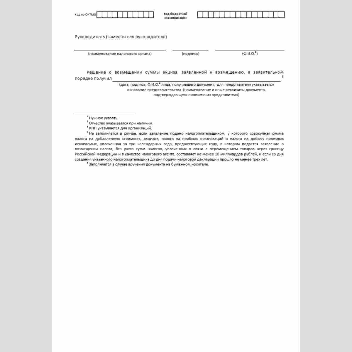 """Форма КНД 1160250 """"Решение о возмещении суммы акциза, заявленной к возмещению, в заявительном порядке"""". Стр. 2"""