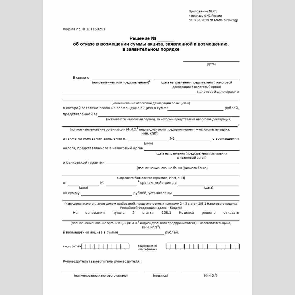 """Форма КНД 1160251 """"Решение об отказе в возмещении суммы акциза, заявленной к возмещению, в заявительном порядке"""". Стр. 1"""