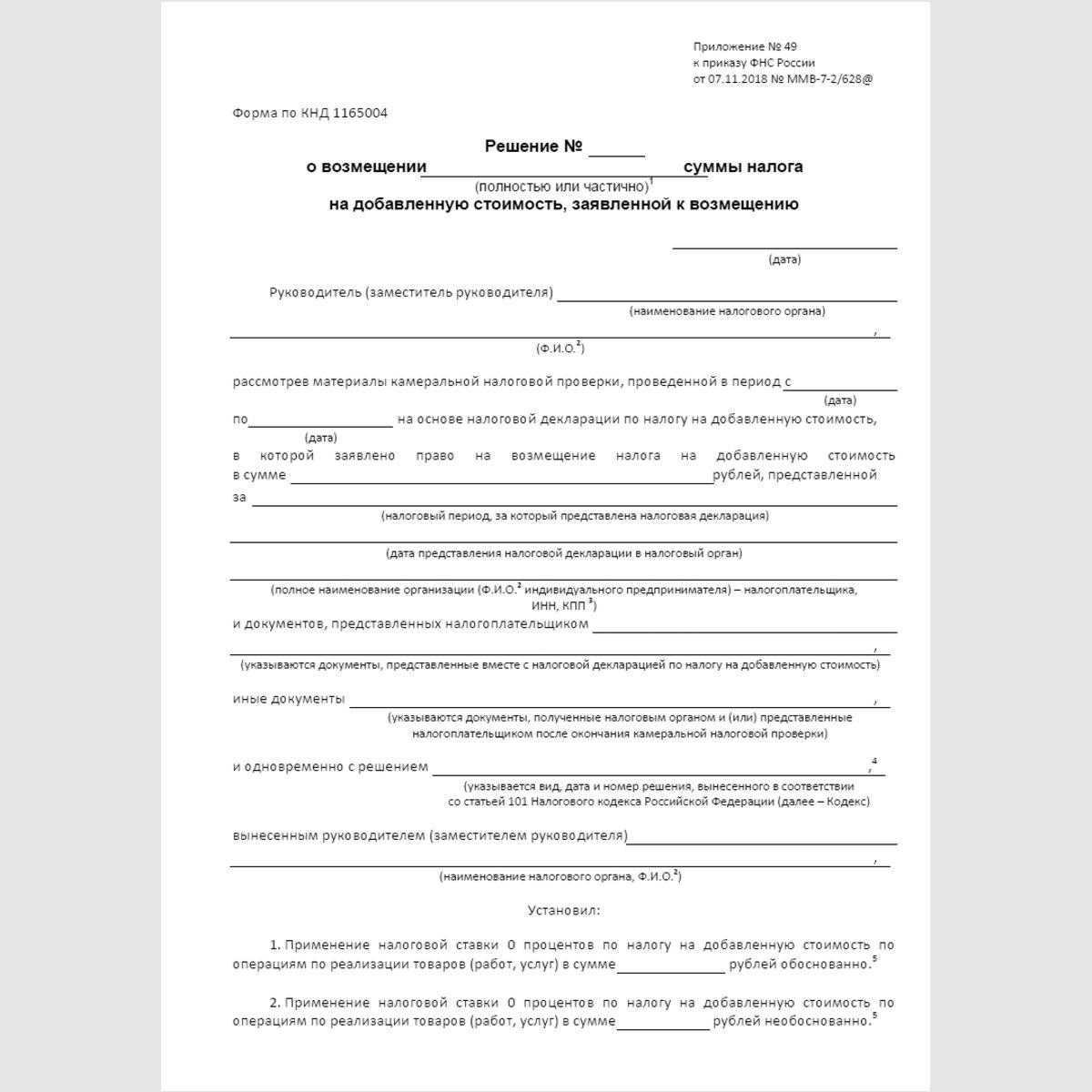 """Форма КНД 1165004 """"Решение о возмещении (полностью или частично) суммы налога на добавленную стоимость, заявленной к возмещению"""". Стр. 1"""