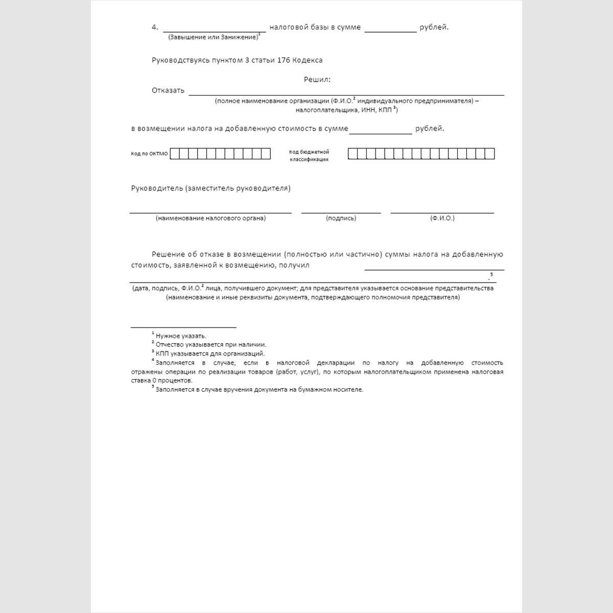 """Форма КНД 1165005 """"Решение об отказе в возмещении (полностью или частично) суммы налога на добавленную стоимость, заявленной к возмещению"""" . Стр. 2"""