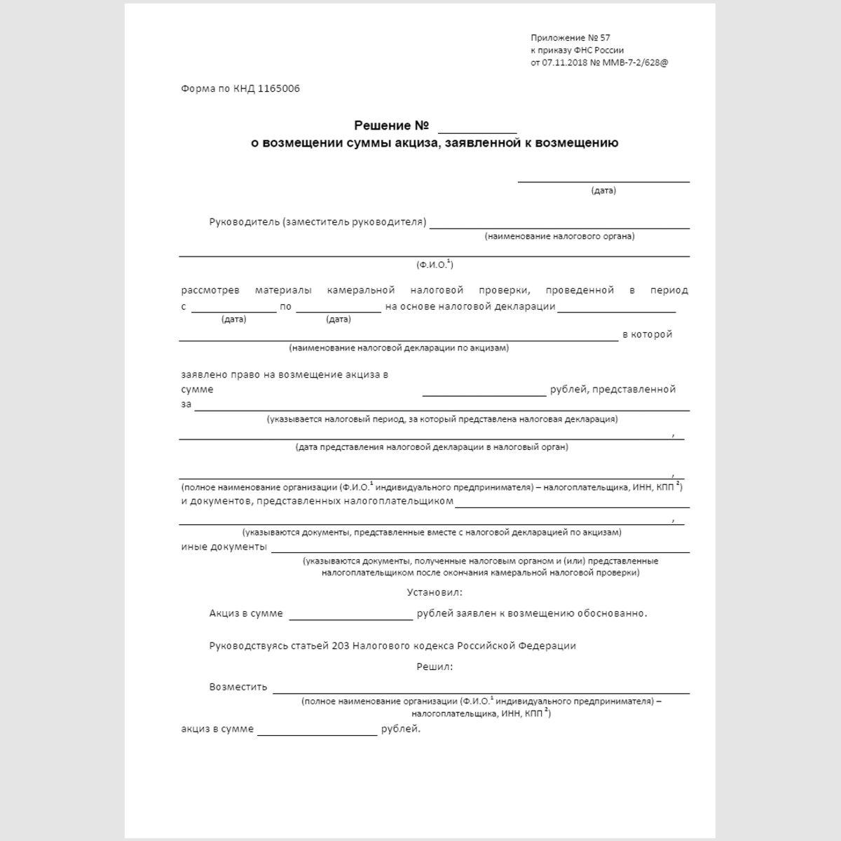 """Форма КНД 1165006 """"Решение о возмещении суммы акциза, заявленной к возмещению"""". Стр. 1"""