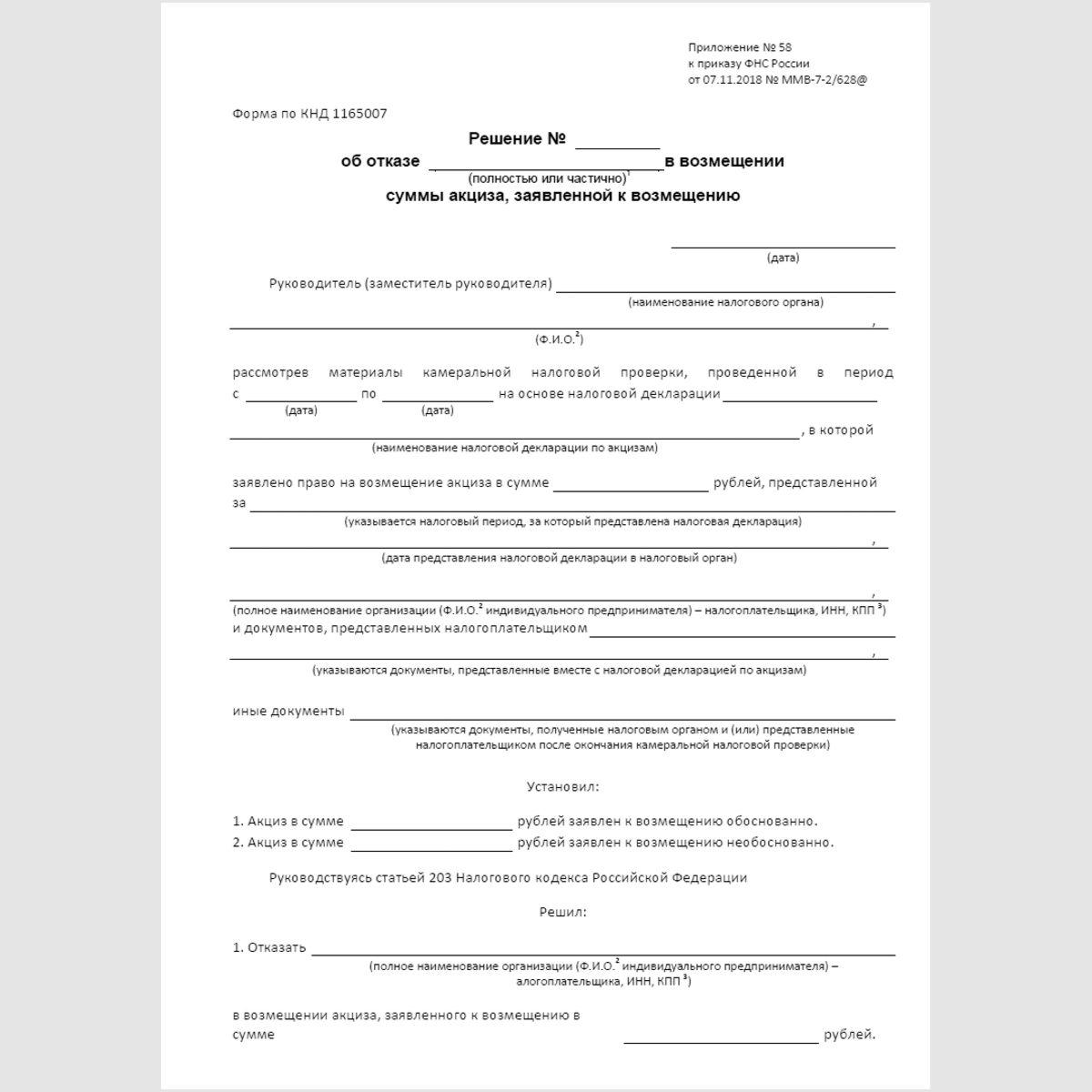 """Форма КНД 1165007 """"Решение об отказе (полностью или частично) в возмещении суммы акциза, заявленной к возмещению"""". Стр. 1"""