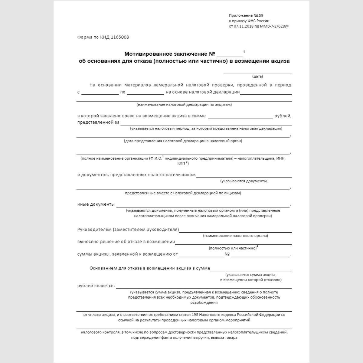 """Форма КНД 1165008 """"Мотивированное заключение об основаниях для отказа (полностью или частично) в возмещении акциза"""". Стр. 1"""
