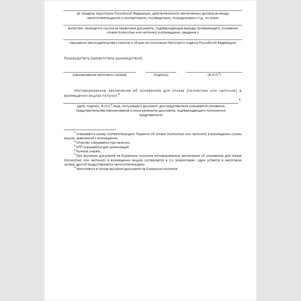 """Форма КНД 1165008 """"Мотивированное заключение об основаниях для отказа (полностью или частично) в возмещении акциза"""". Стр. 2"""