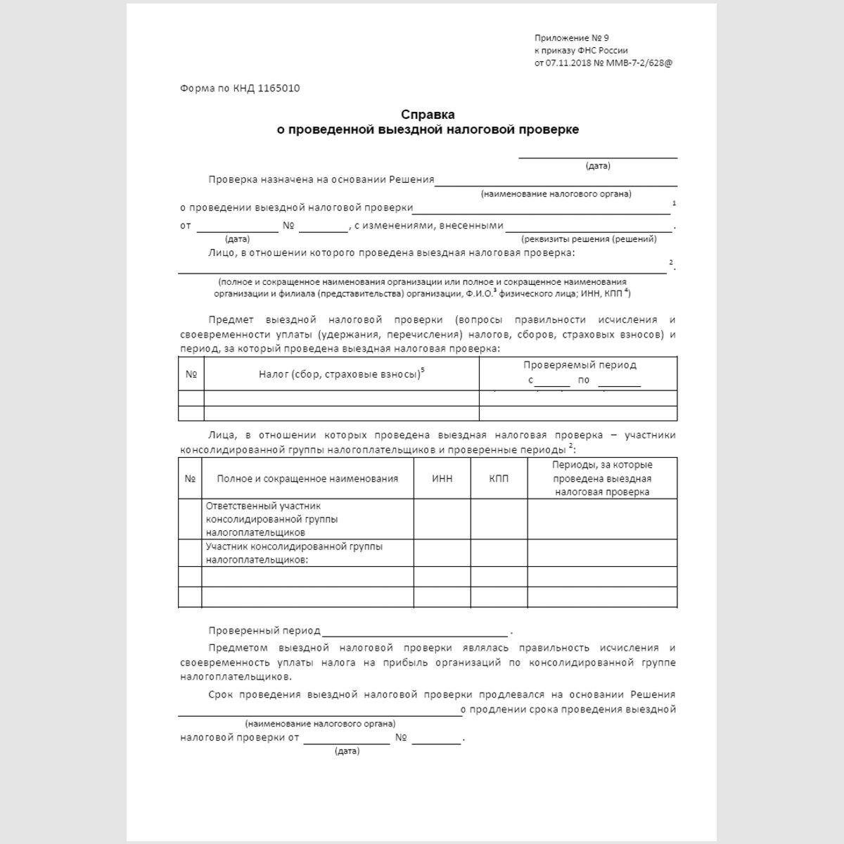 """Форма КНД 1165010 """"Справка о проведенной выездной налоговой проверке"""". Стр. 1"""